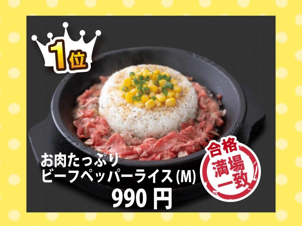 ペッパーランチ おすすめ 人気メニューランキング1位 お肉たっぷりビーフペッパーライス 値段 口コミ 評価