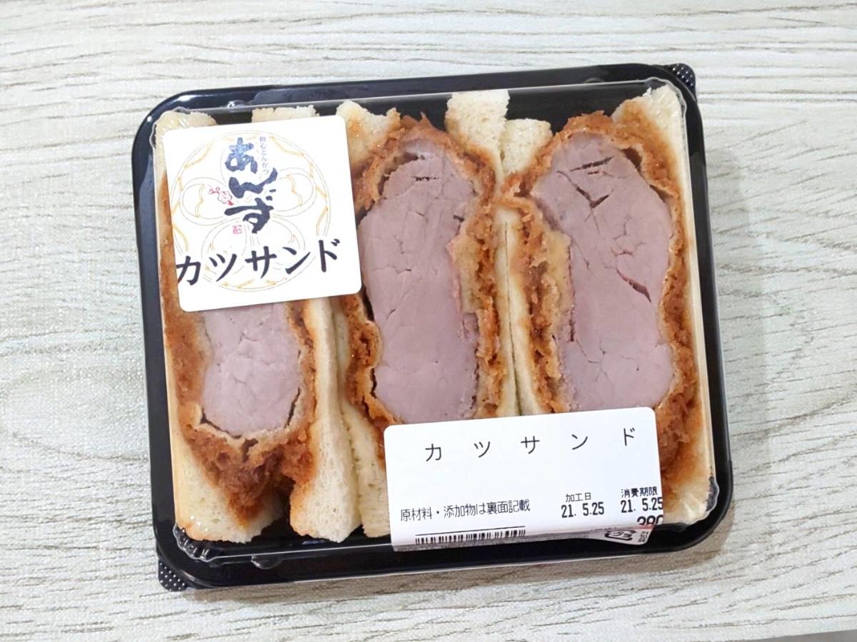 あんずお肉の工場直売所 カツサンド 感想 口コミ レビュー