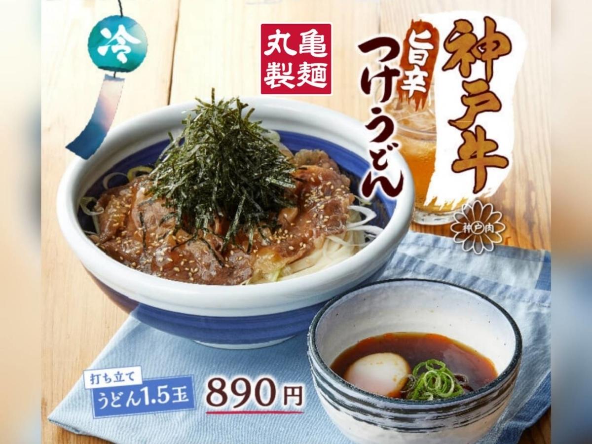 丸亀製麺 神戸牛旨辛つけうどん 神戸牛焼肉丼 値段 販売期間いつまで 口コミ