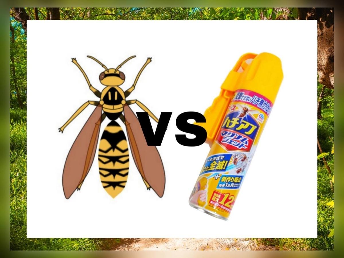 蜂の巣 駆除 除去 自分で おすすめ アース ハチアブ マグナムジェット 口コミ レビュー
