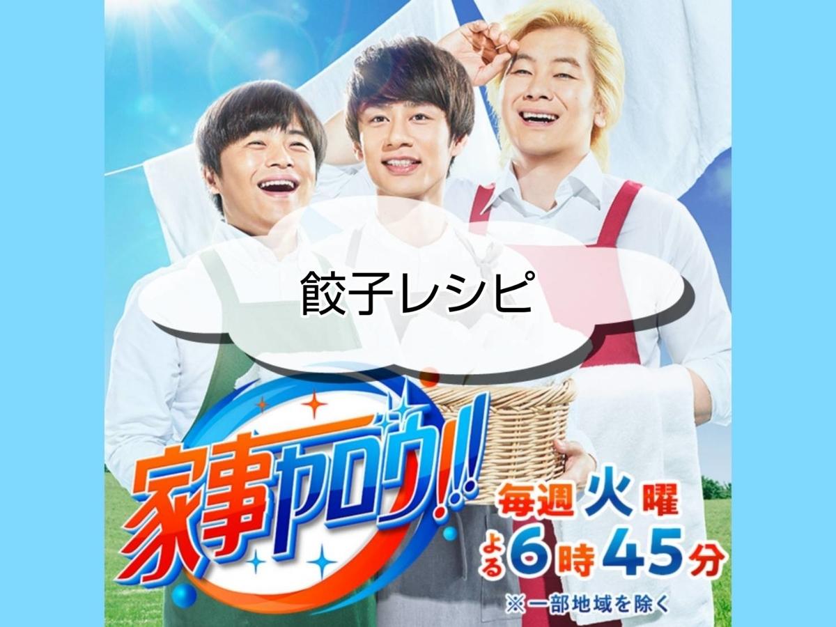 家事ヤロウ 餃子レシピ 人気1位 テレビ朝日 バカリズム、カズレーザー、中丸雄一