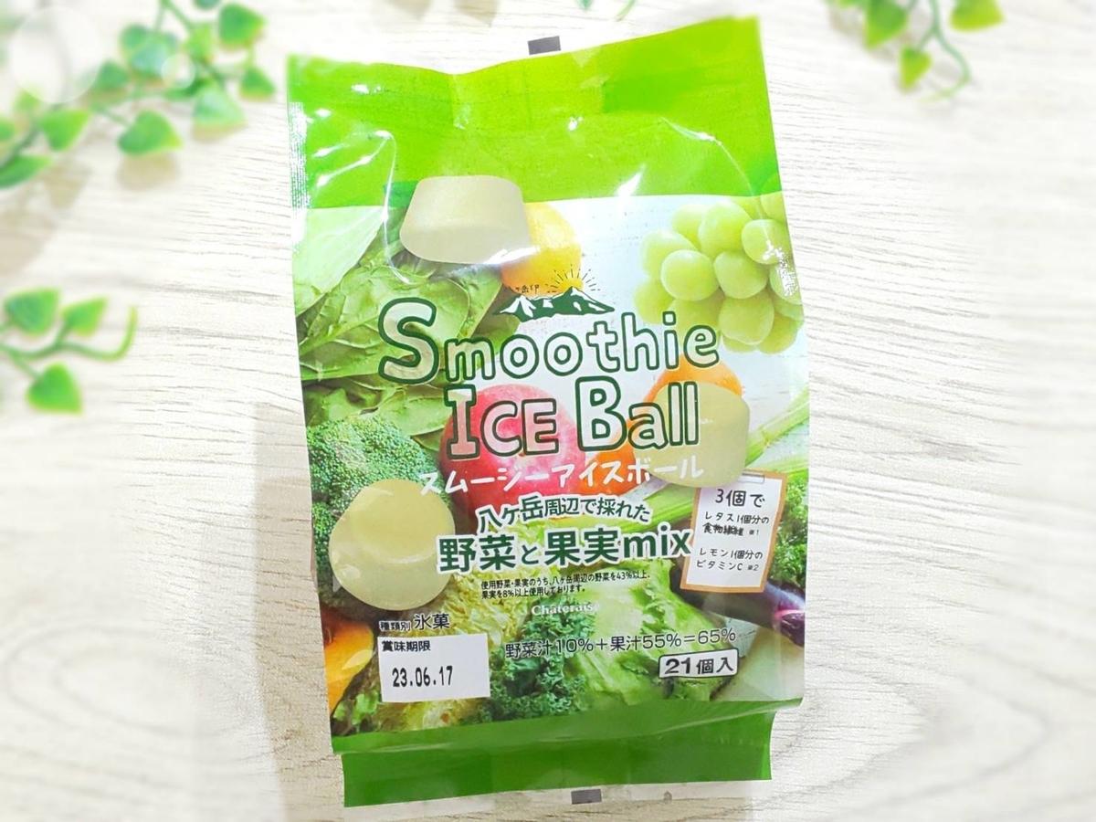 シャトレーゼ スムージーアイスボール八ヶ岳周辺で採れた野菜と果実mix 原材料 カロリー 栄養成分 口コミ
