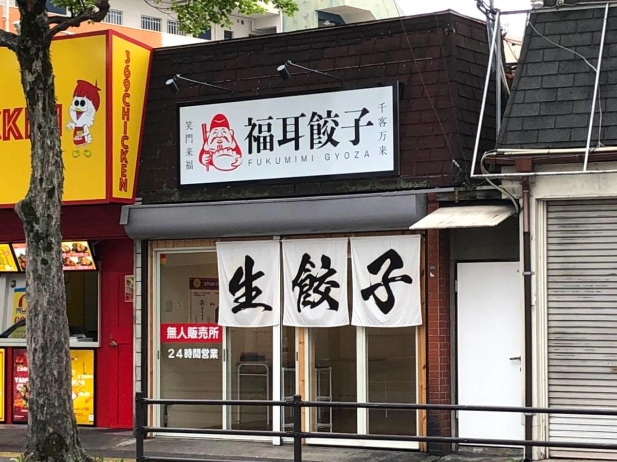 福耳餃子 店舗 福岡市城南区片江店 無人販売 口コミ レビュー