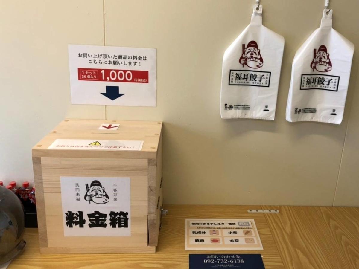 福耳餃子 無人販売餃子 買い方 袋 口コミ レビュー