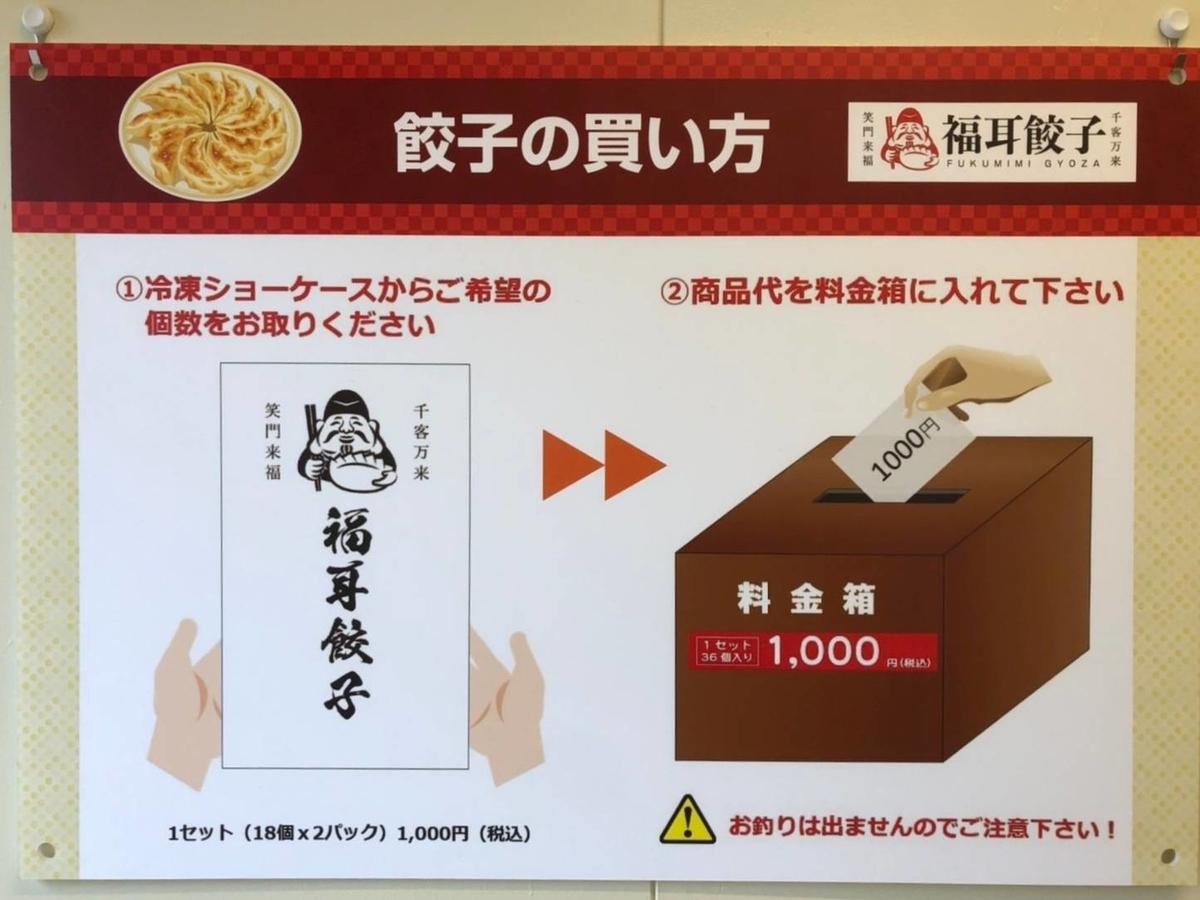 福耳餃子 無人販売餃子 購入方法 システム 口コミ レビュー