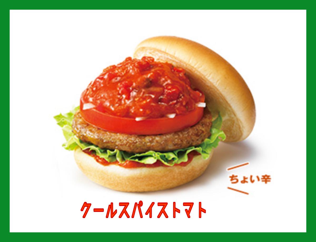 モスバーガー クールスパイストマト 値段 販売期間 いつまで? 口コミ 評判