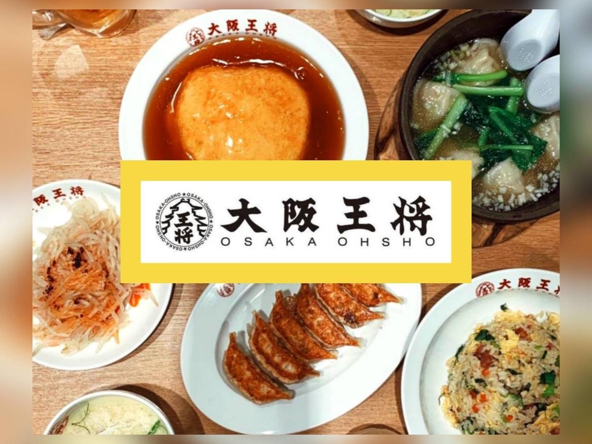 大阪王将 人気メニュー ランキング 2021年 テレビ 坂上&指原のつぶれない店