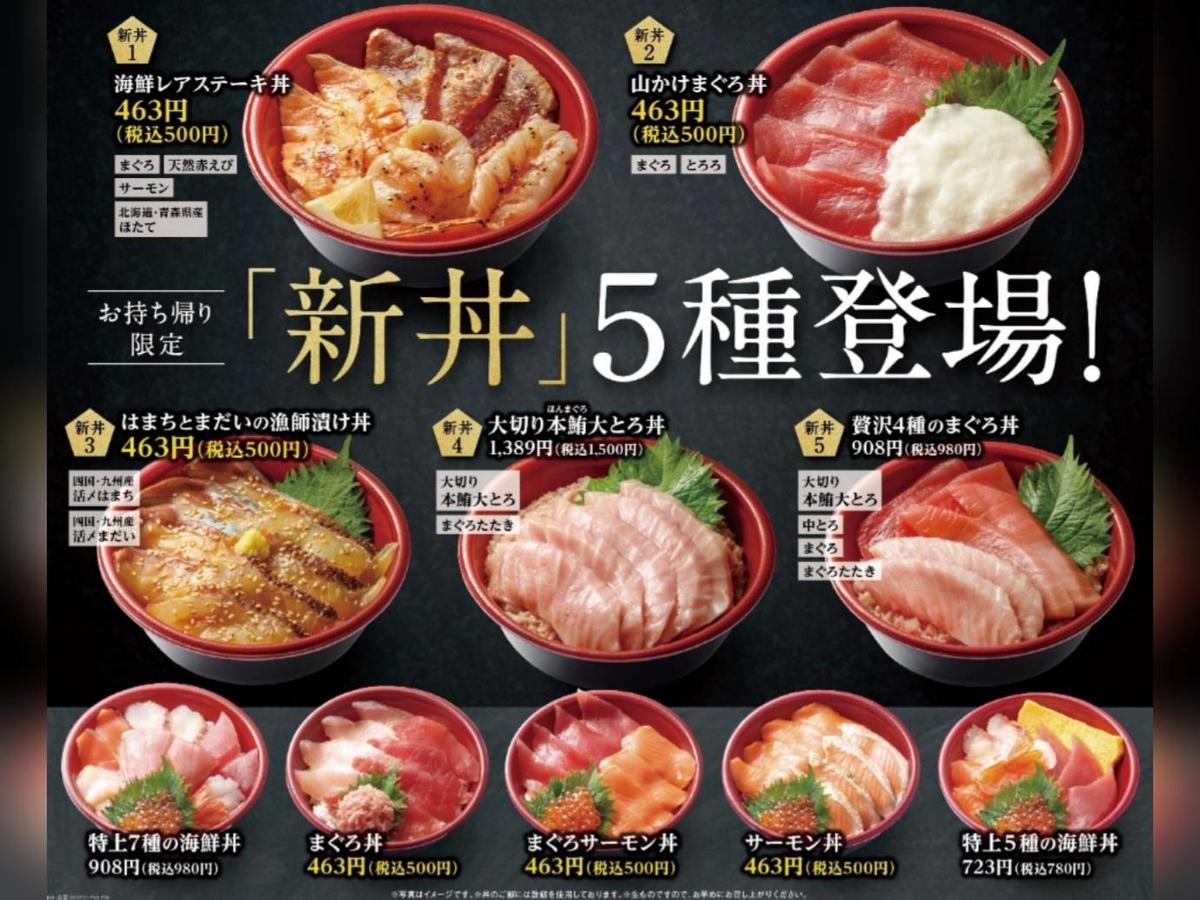 はま寿司 テイクアウトメニュー お持ち帰り丼 値段 口コミ