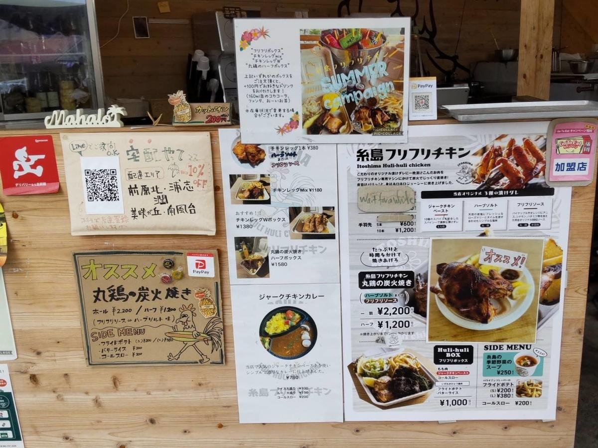 糸島フリフリチキン メニュー 値段 おすすめ 口コミ イートイン テイクアウト
