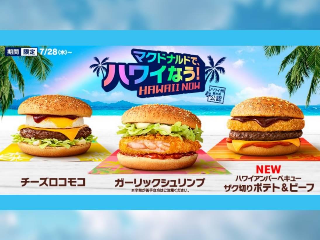 マクドナルド ハワイなう バーガーメニュー 種類 2021年 値段 販売期間いつまで 口コミ
