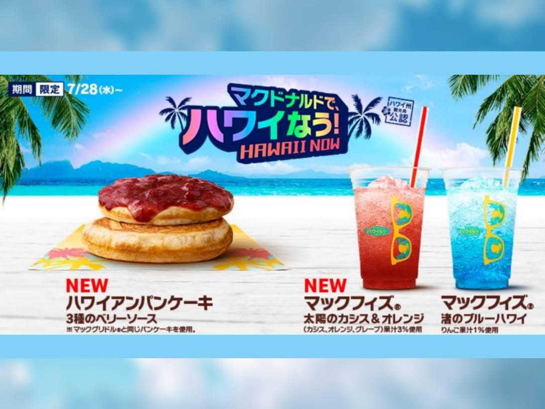 マクドナルド ハワイなう パンケーキ ドリンクメニュー種類 2021年 値段 販売期間いつまで 口コミ