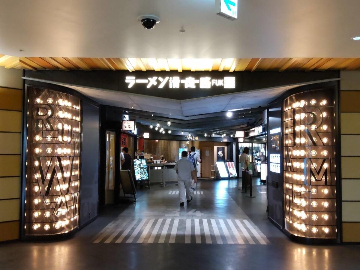 豚そば 月や ラーメン滑走路 福岡空港 おすすめラーメン店 口コミ 評価