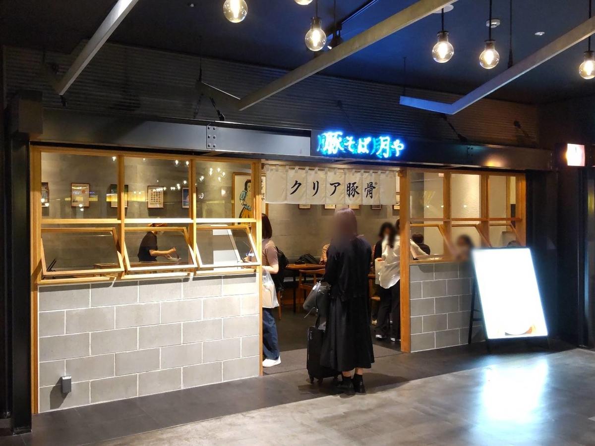 豚そば 月や ラーメン滑走路店 営業時間 定休日 福岡空港 おすすめ グルメ 口コミ