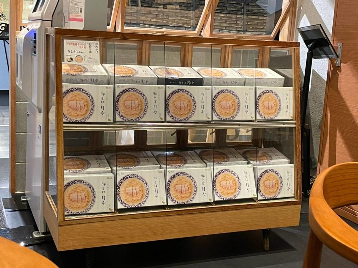 豚そば月や 福岡空港 ラーメン滑走路店 お土産 値段 口コミ