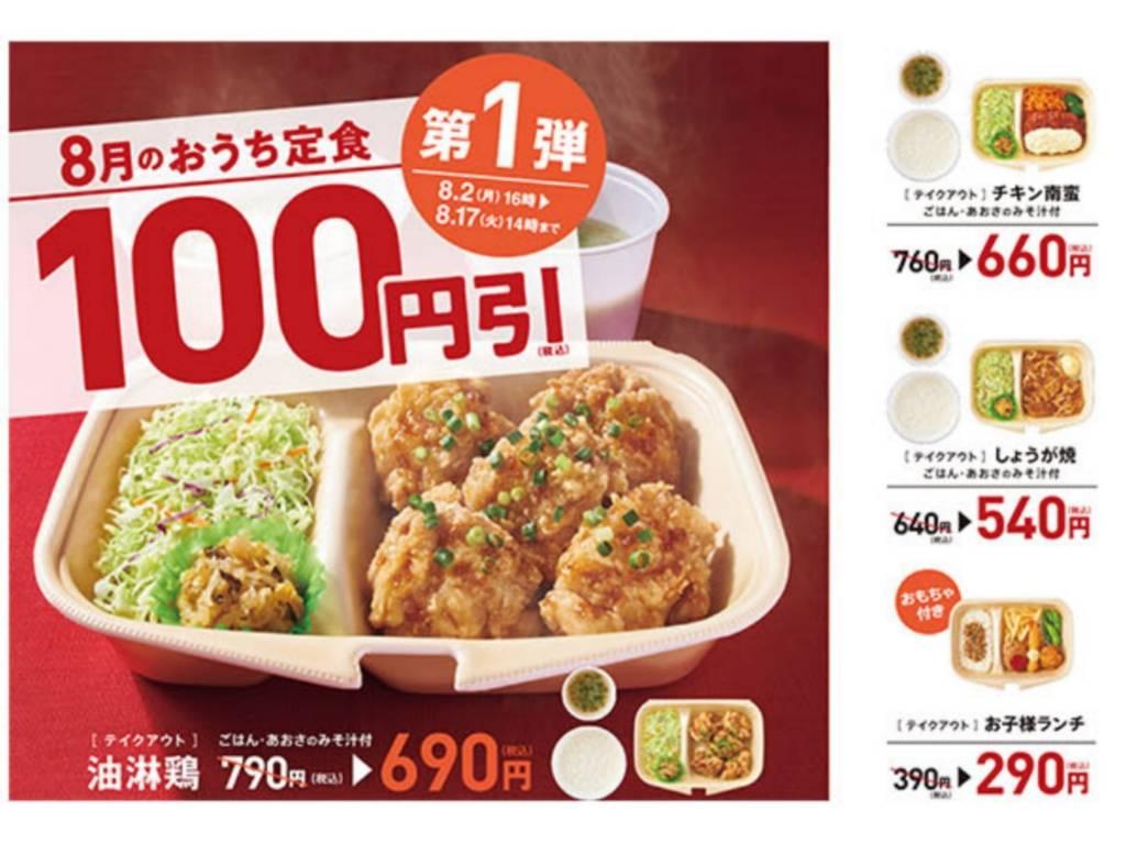 やよい軒 キャンペーン おうち定食 テイクアウト メニュー 値段 期間いつまで