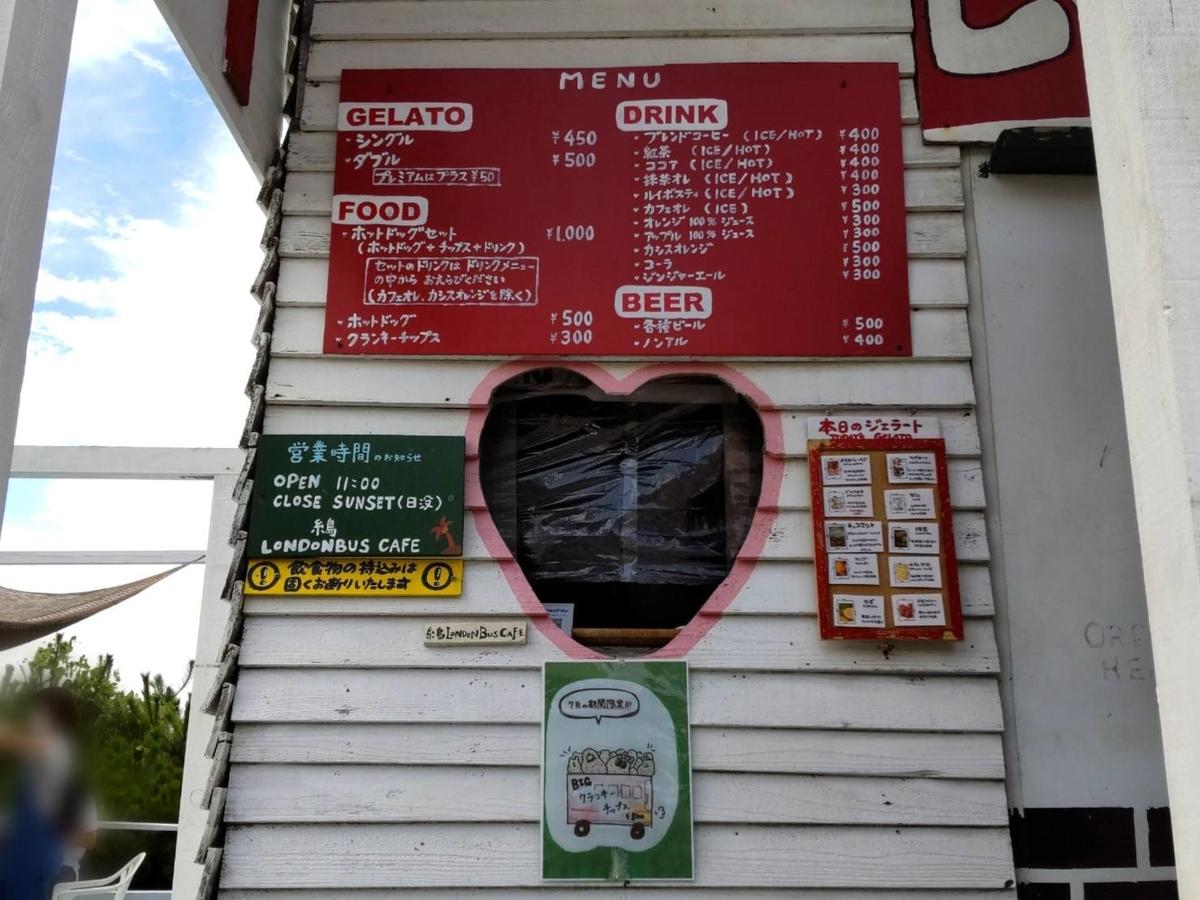 糸島ロンドンバスカフェ 注文方法 支払い 口コミ 感想 レビュー 評価