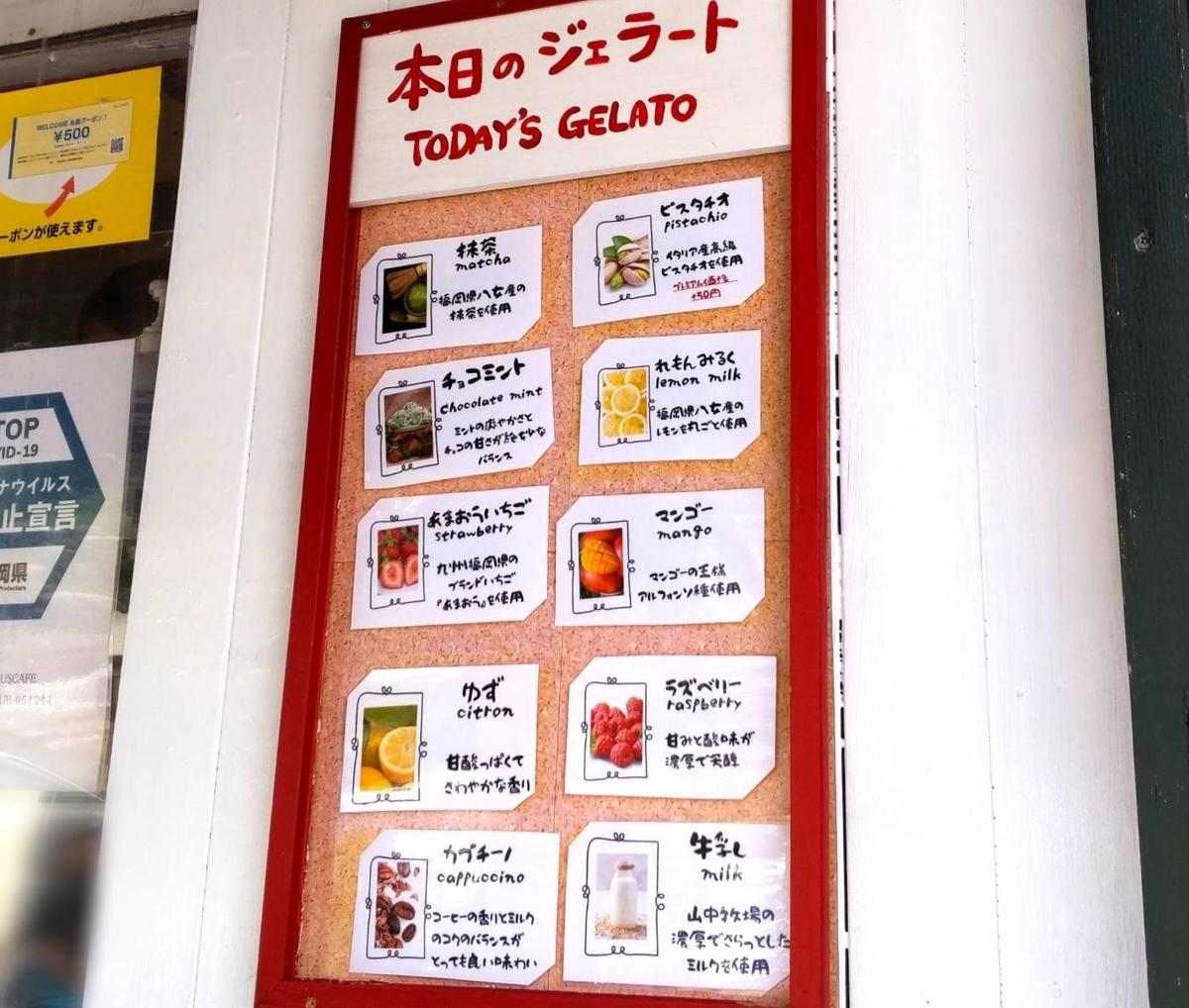 糸島ロンドンバスカフェ ジェラート メニュー 種類 値段 人気 おすすめ 口コミ
