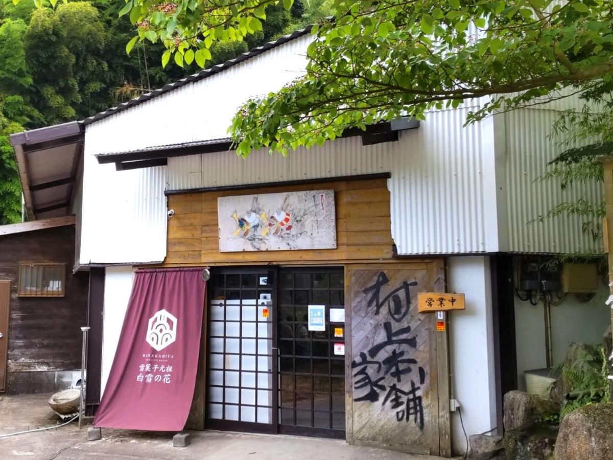 糸島 村上や 雪菓子元祖 白雪の花 かき氷 営業時間 駐車場 口コミ