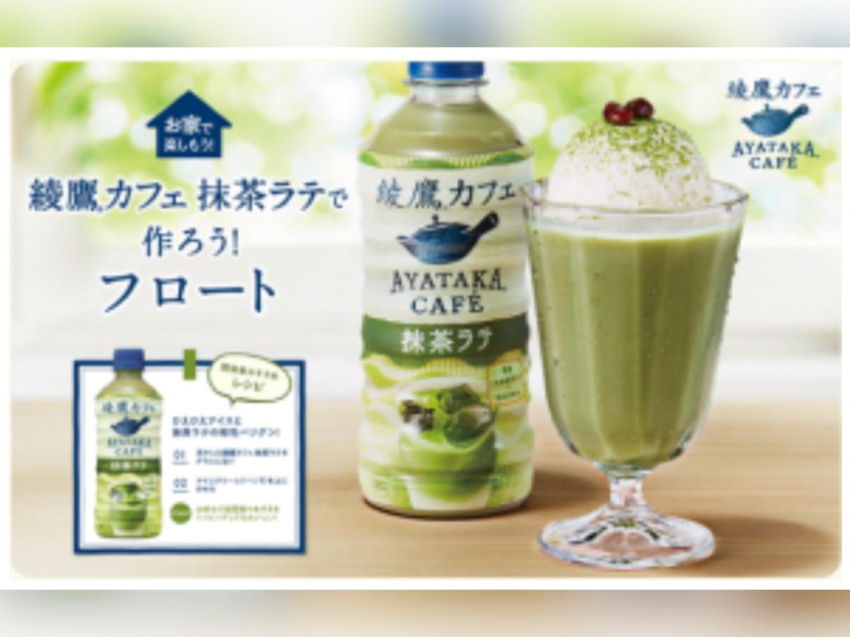 綾鷹カフェ 抹茶ラテ 簡単アレンジ スイーツレシピ フロート 口コミ
