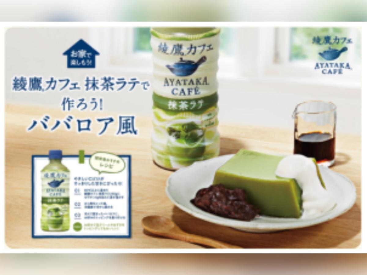綾鷹カフェ 抹茶ラテ 簡単アレンジ スイーツレシピ ババロア 口コミ