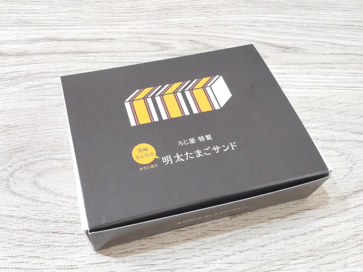 ろじ屋 筥崎さんちの明太たまごサンド 原材料 カロリー 栄養成分 賞味期限 口コミ