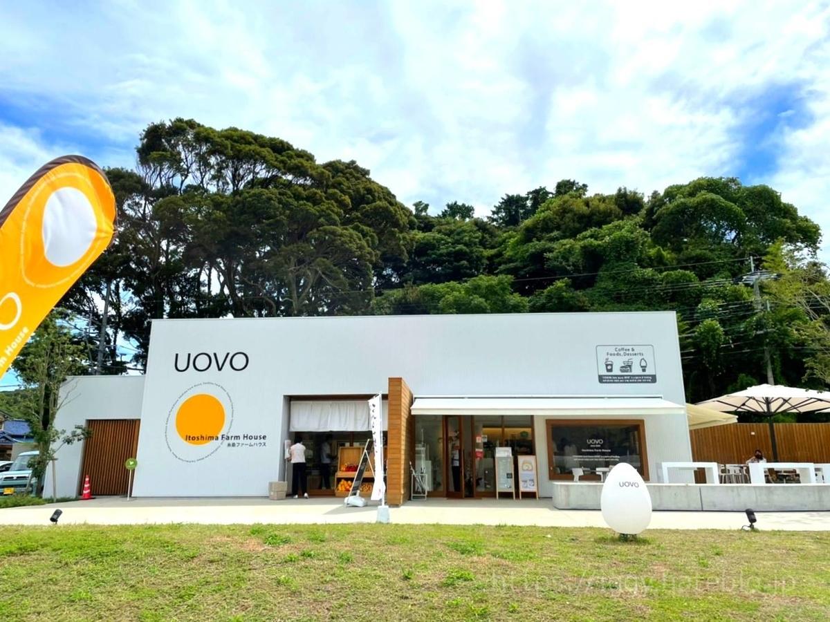 糸島ファームハウス UOVO ウォーヴォ 営業時間 定休日 駐車場