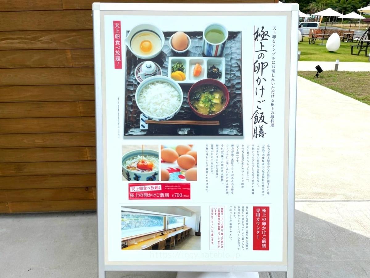 糸島ファームハウスUOVO 極上の卵かけご飯膳 値段 口コミ