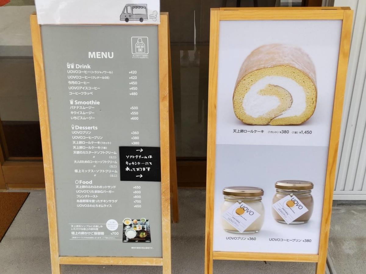 糸島ファームハウスUOVO メニュー 値段 カフェ フード スイーツ