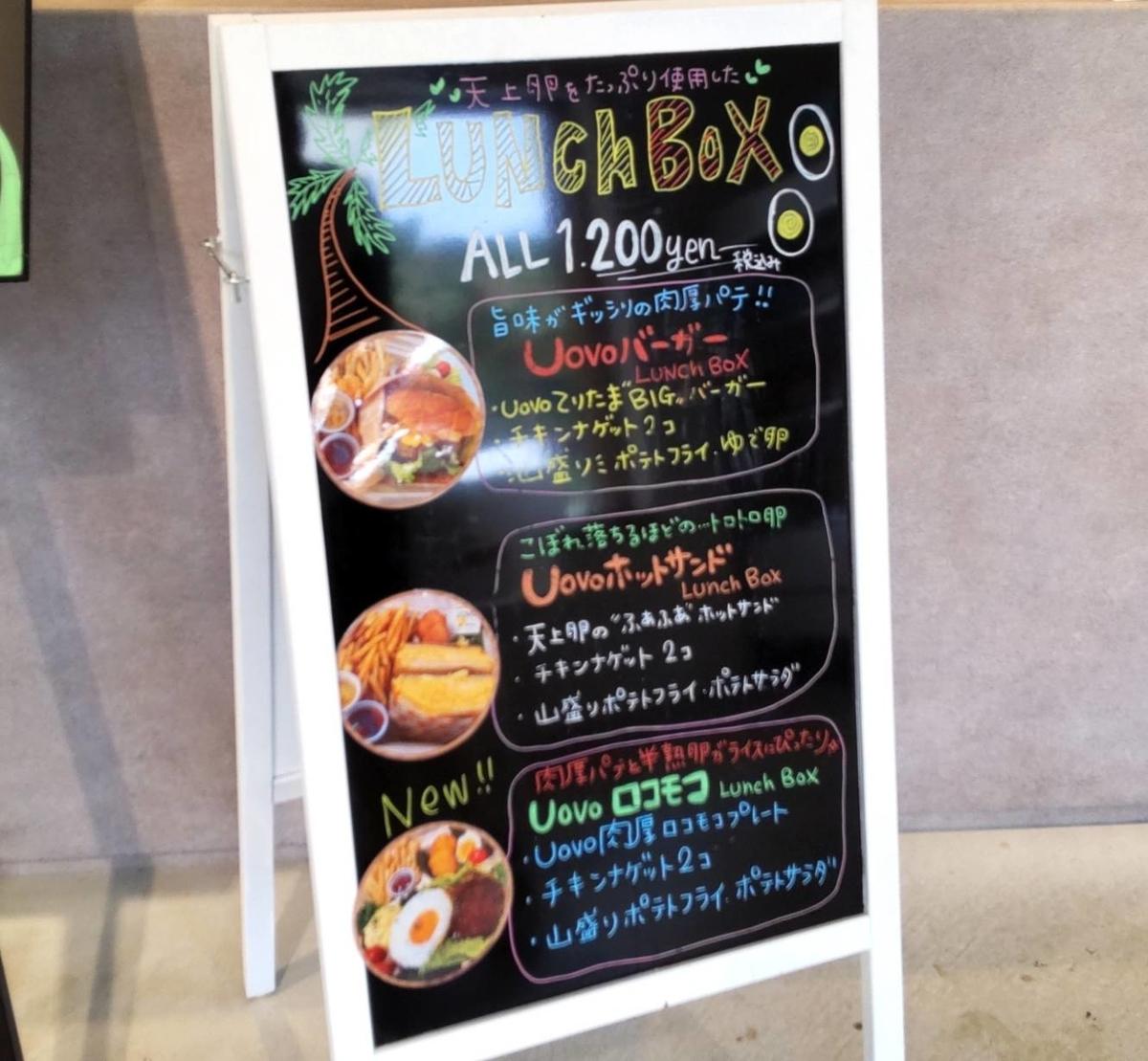 糸島ファームハウス UOVO ランチボックス メニュー 値段 口コミ