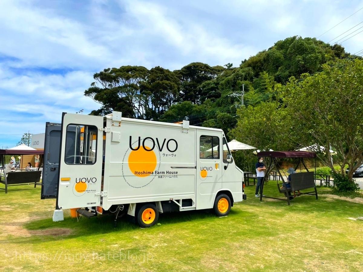 糸島ファームハウス UOVO ソフトクリーム メニュー 値段 口コミ