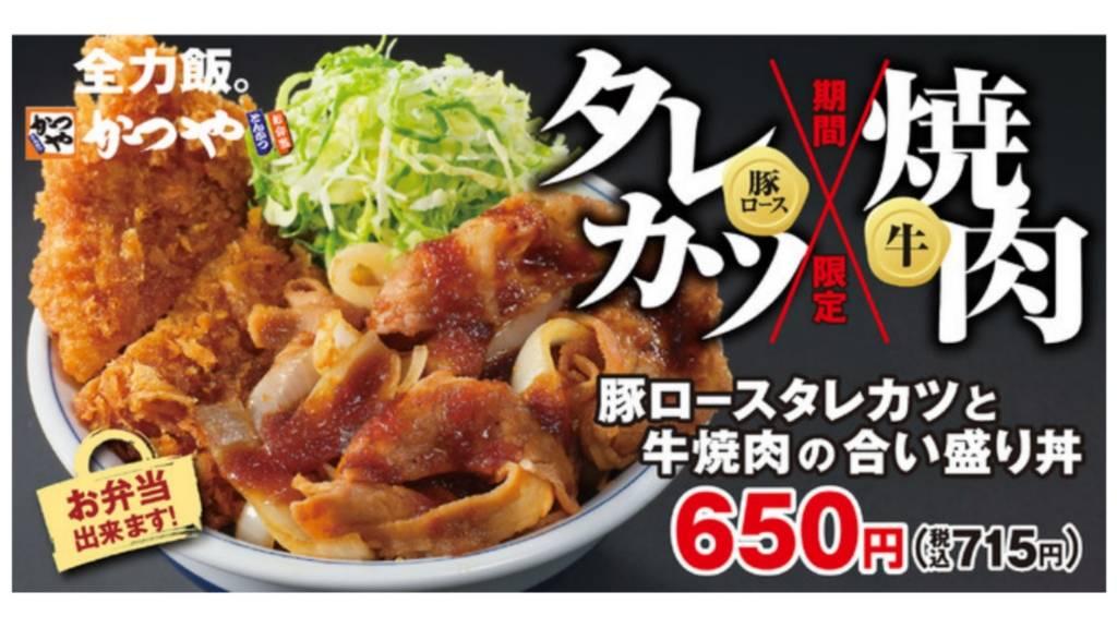 かつや 豚ロースタレカツと牛焼肉の合い盛り メニュー 値段 口コミ レビュー