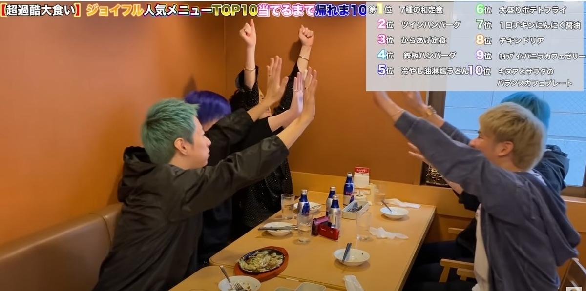 ジョイフル 人気メニュートップ10 ランキング ヒカル動画