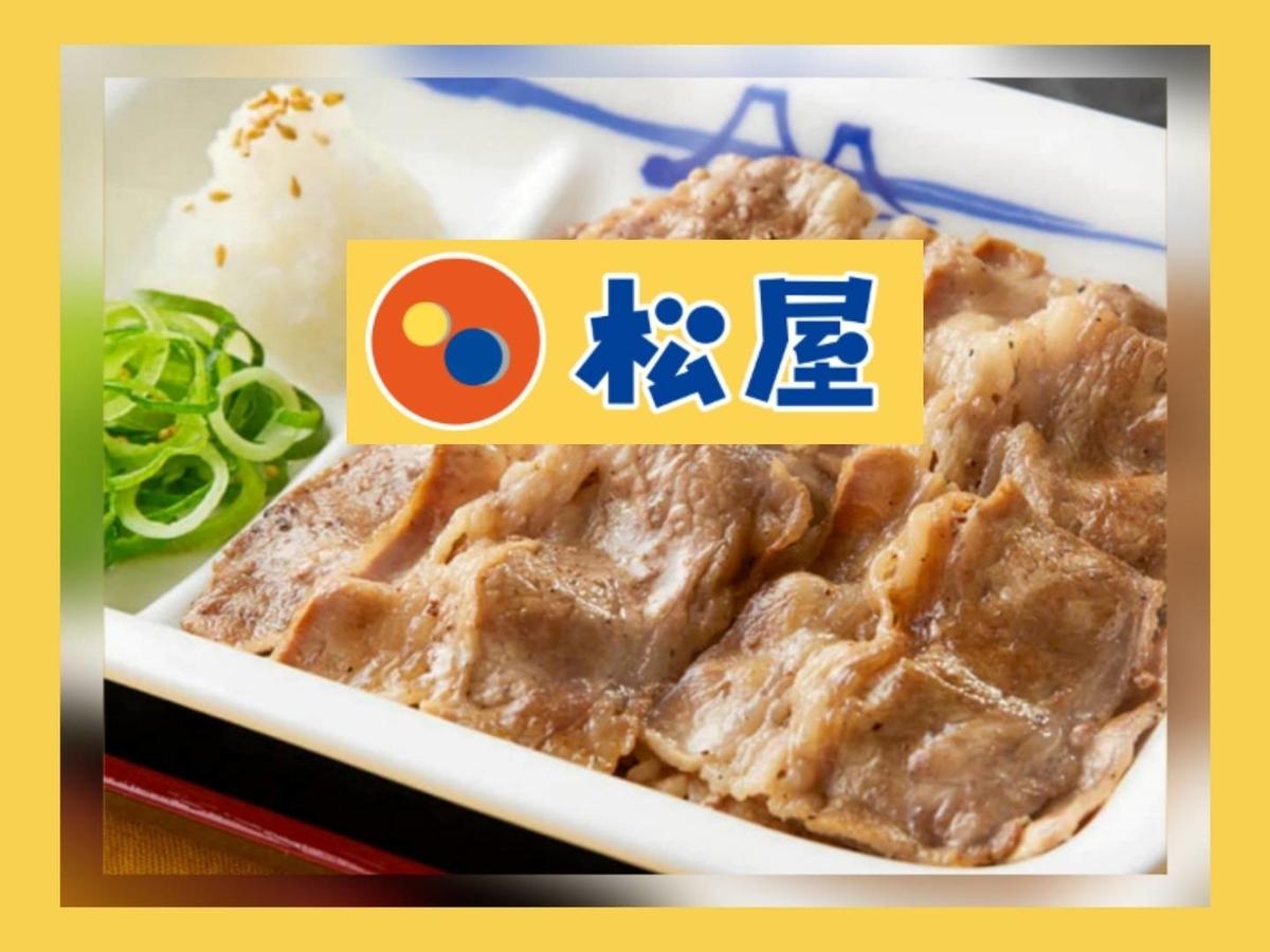 松屋 牛焼肉定食 新商品 アンガス牛焼肉定食 値段 口コミ