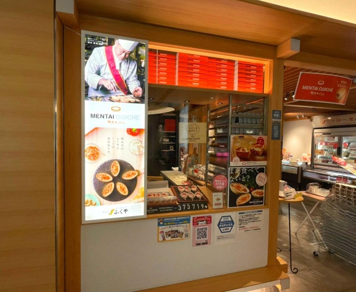 明太キッシュ ふくや 福岡空港 営業時間 おすすめ 人気 お土産
