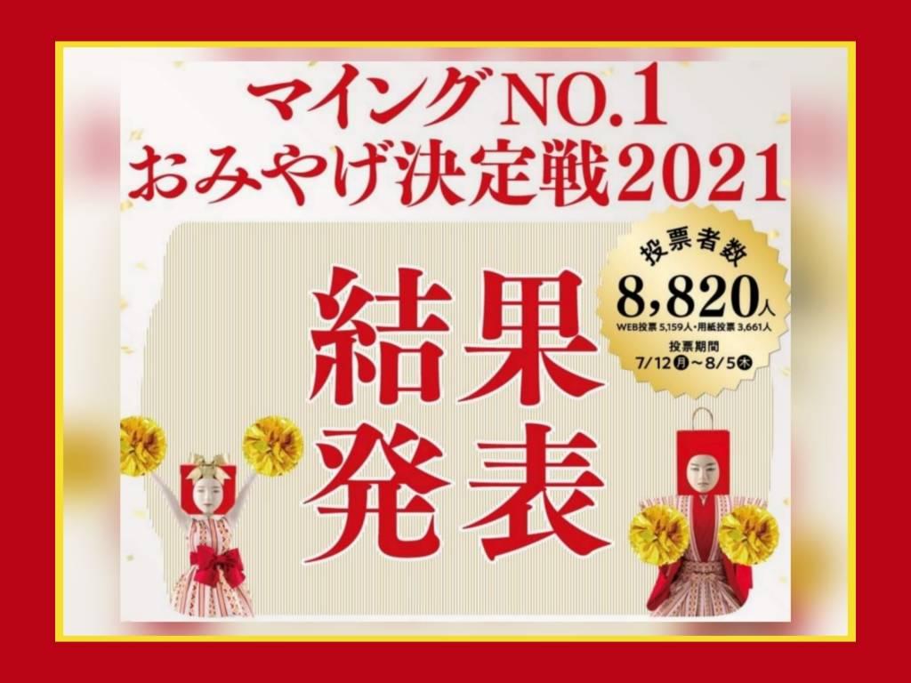マイング おみやげ決定戦 2021 博多駅 おすすめ 人気 お土産 ランキング