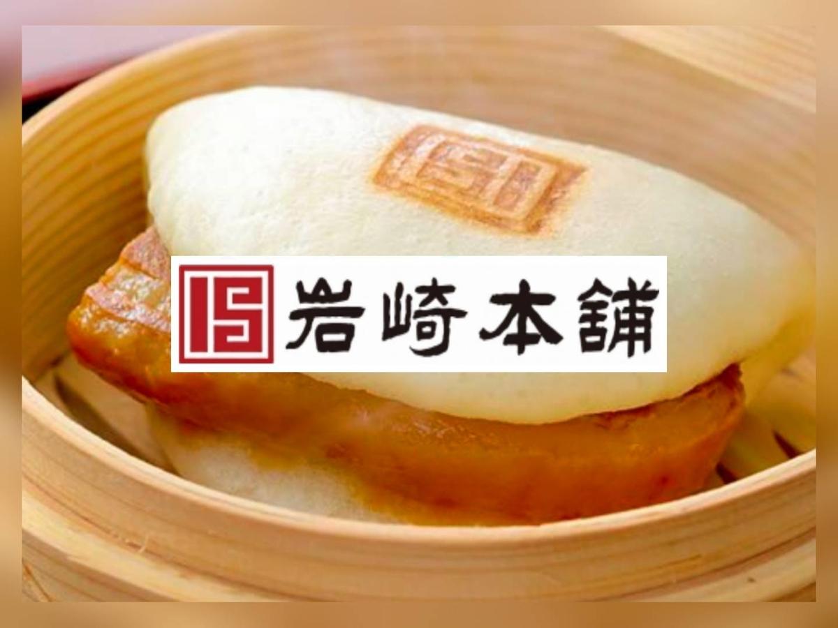 岩崎本舗 長崎角煮まんじゅう メニュー 値段 人気 お土産
