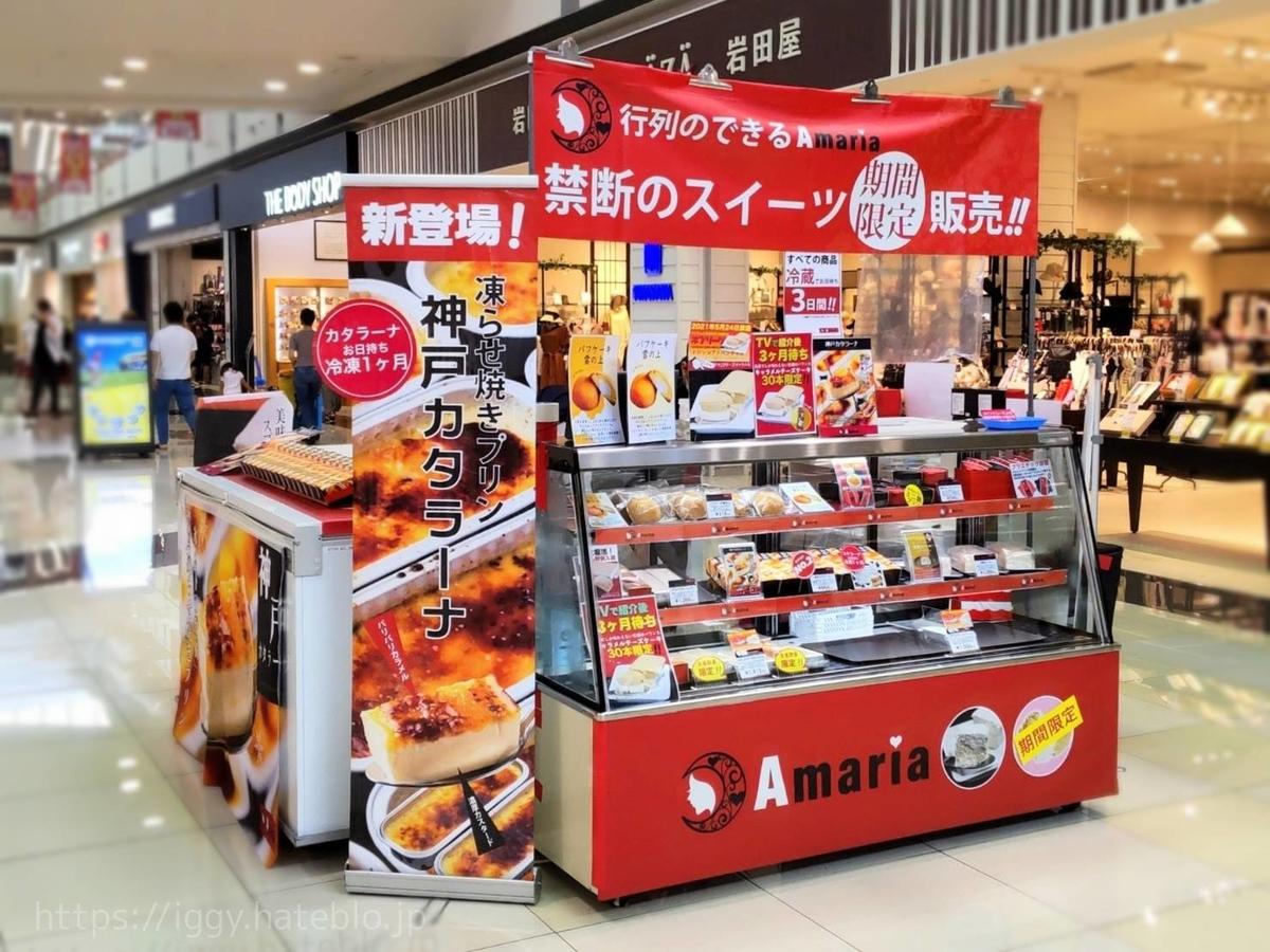 アマリア 催事 出店 メニュー 値段 口コミ レビュー