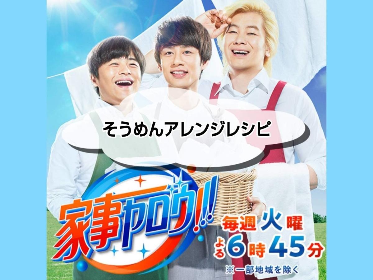 家事ヤロウ そうめんレシピ2021 人気1位 テレビ朝日 バカリズム、カズレーザー、中丸雄一