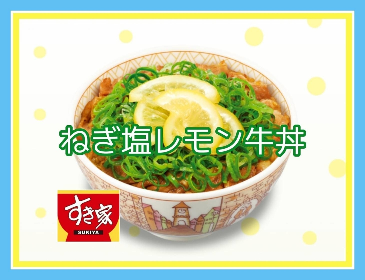 すき家 ねぎ塩レモン牛丼 値段 カロリー 口コミ 感想 レビュー 評価