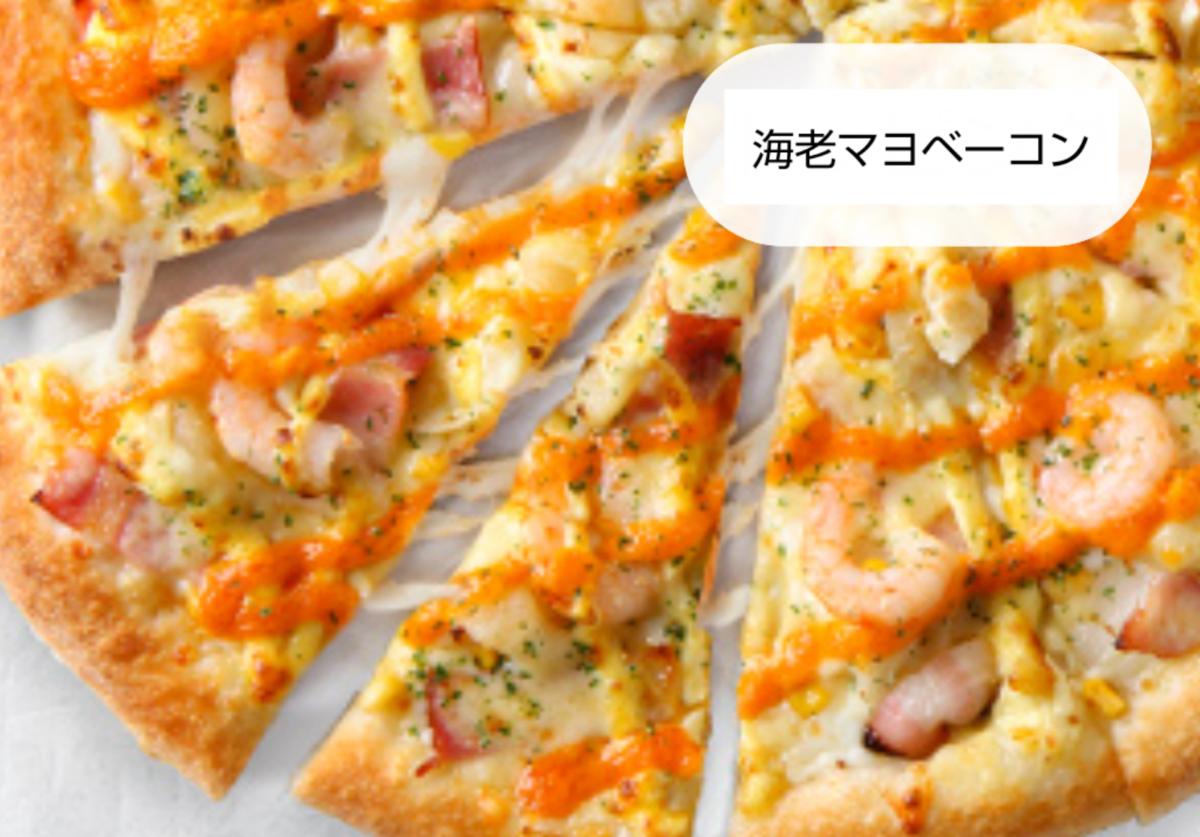 ピザハット 人気メニュー ランキング おすすめ 海老マヨベーコン