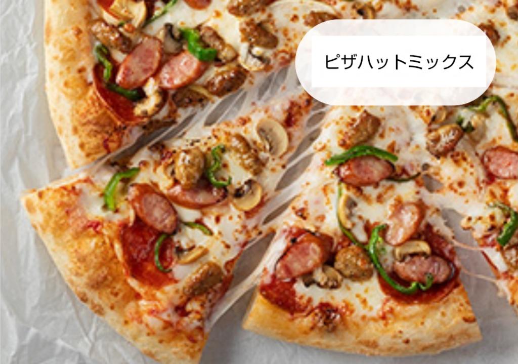 ピザハット 人気メニュー ランキング おすすめ ピザハットミックス