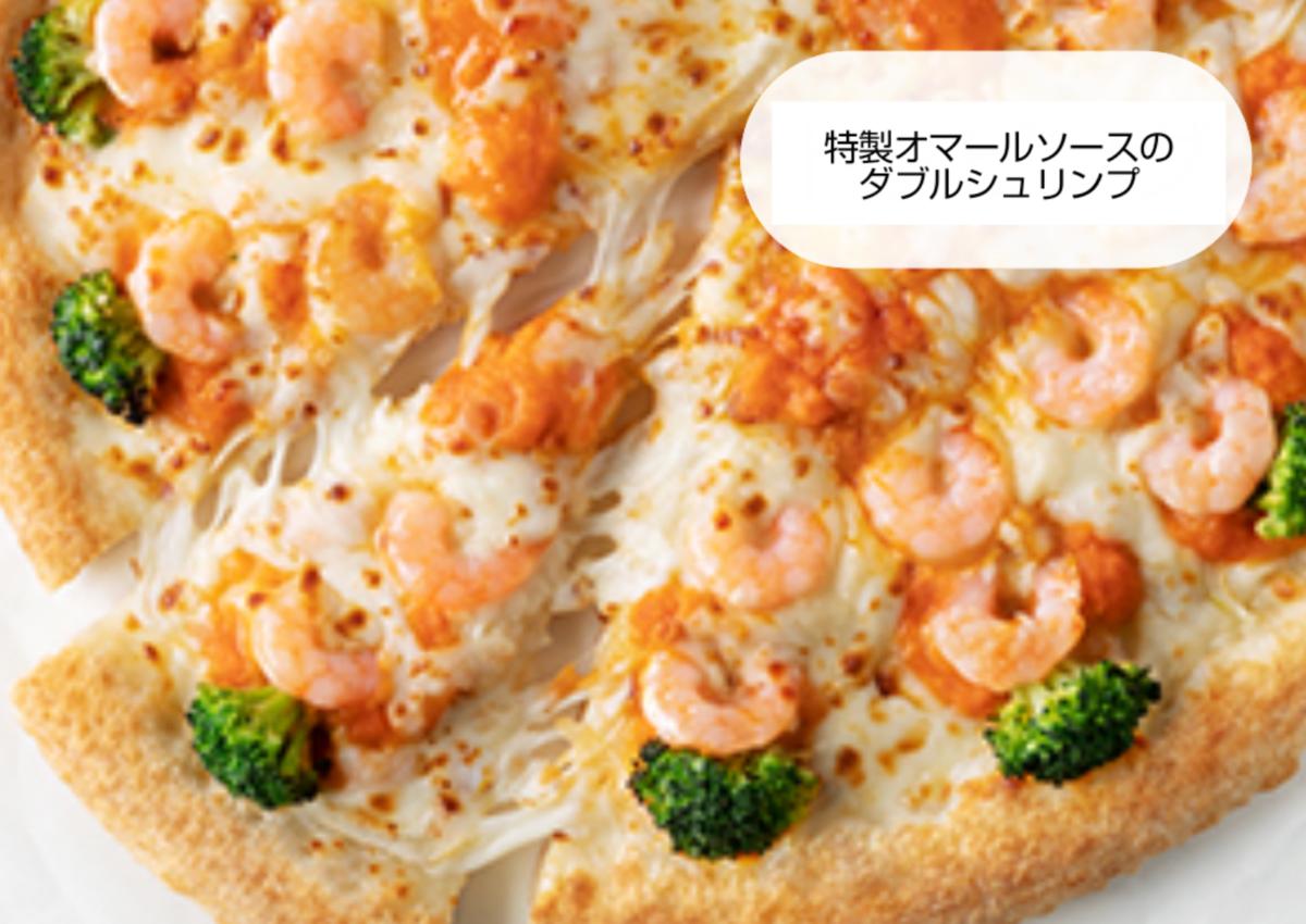 ピザハット 人気メニュー ランキング おすすめ 特製オマールソースのダブル・シュリンプ