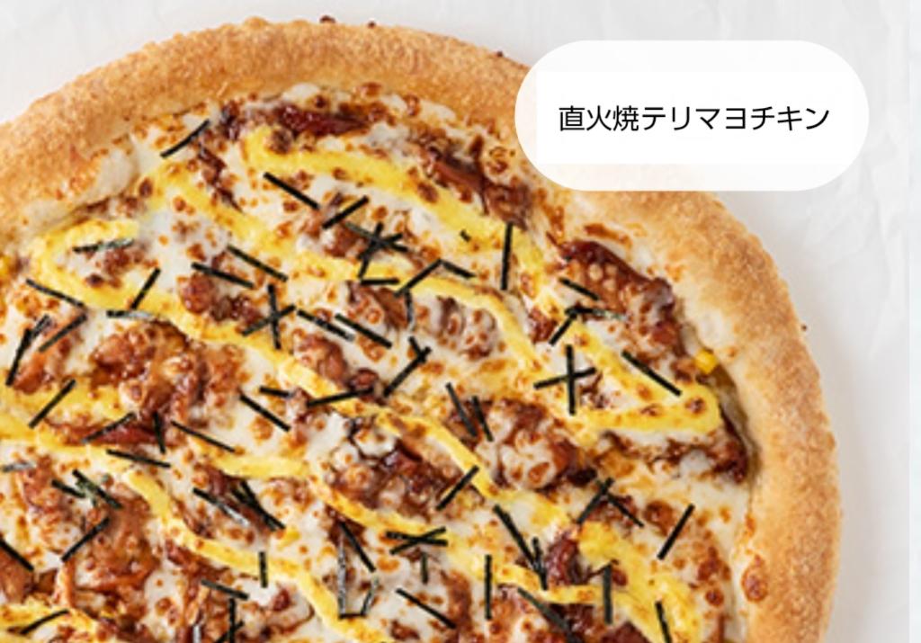 ピザハット 人気メニュー ランキング おすすめ 直火焼テリマヨチキン