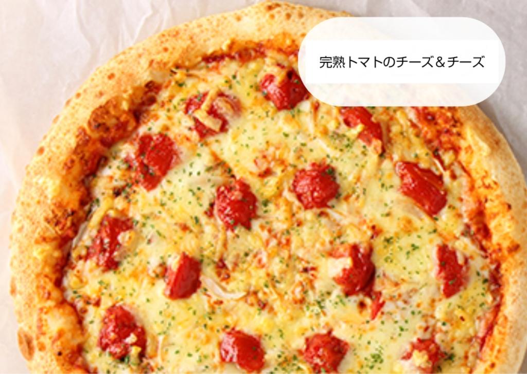 ピザハット 人気メニュー ランキング おすすめ 完熟トマトのチーズ&チーズ