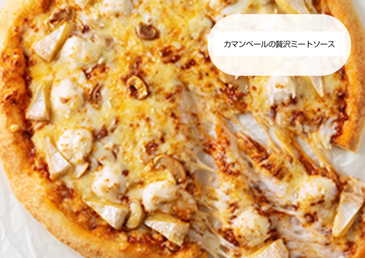 ピザハット 人気メニュー ランキング おすすめ カマンベールの贅沢ミートソース