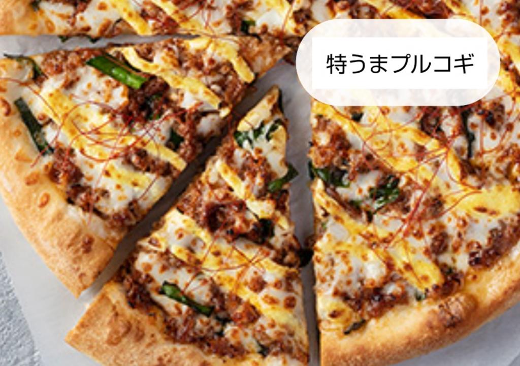ピザハット 人気メニュー ランキング おすすめ 特うまプルコギ