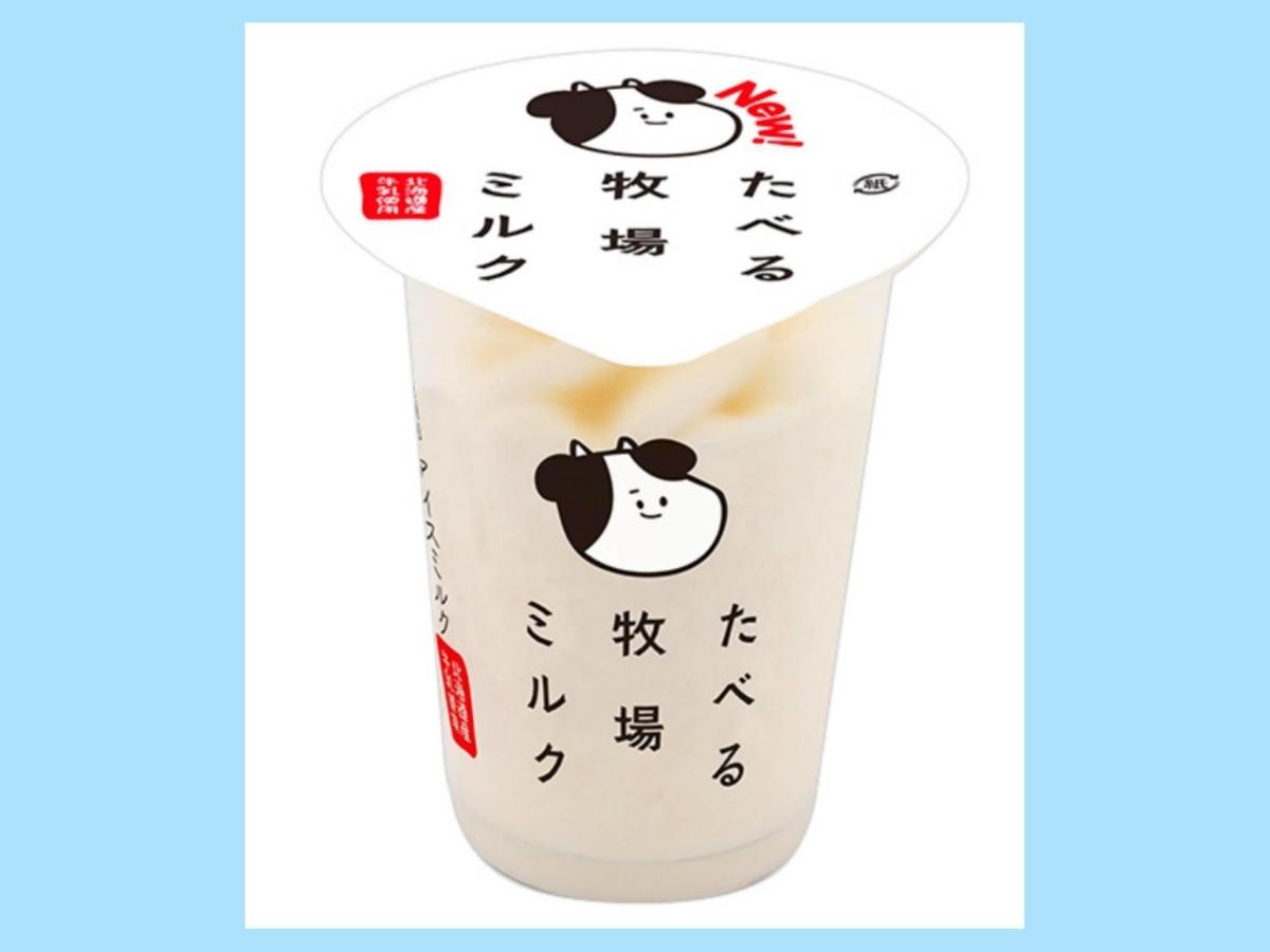 ファミマ おすすめ 人気ランキング たべる牧場ミルク 値段 口コミ 評価