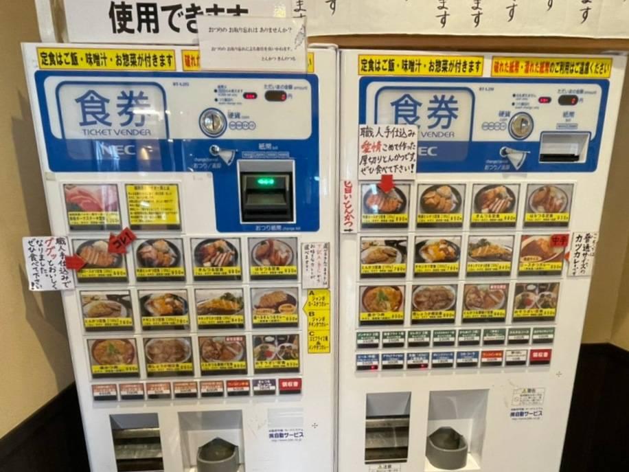 きんのつる メニュー 値段 券売機 食券 システム 口コミ