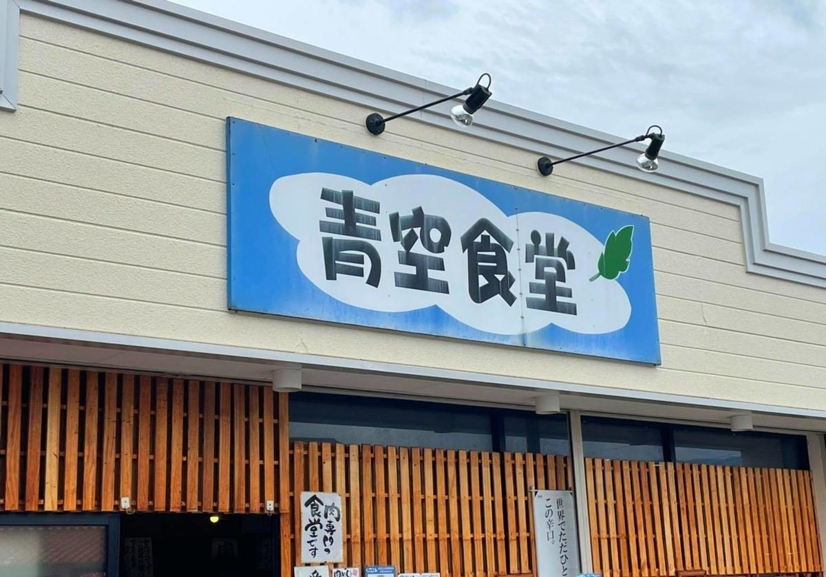 青空食堂 店舗 那珂川 筑紫野 営業時間 定休日 駐車場 口コミ