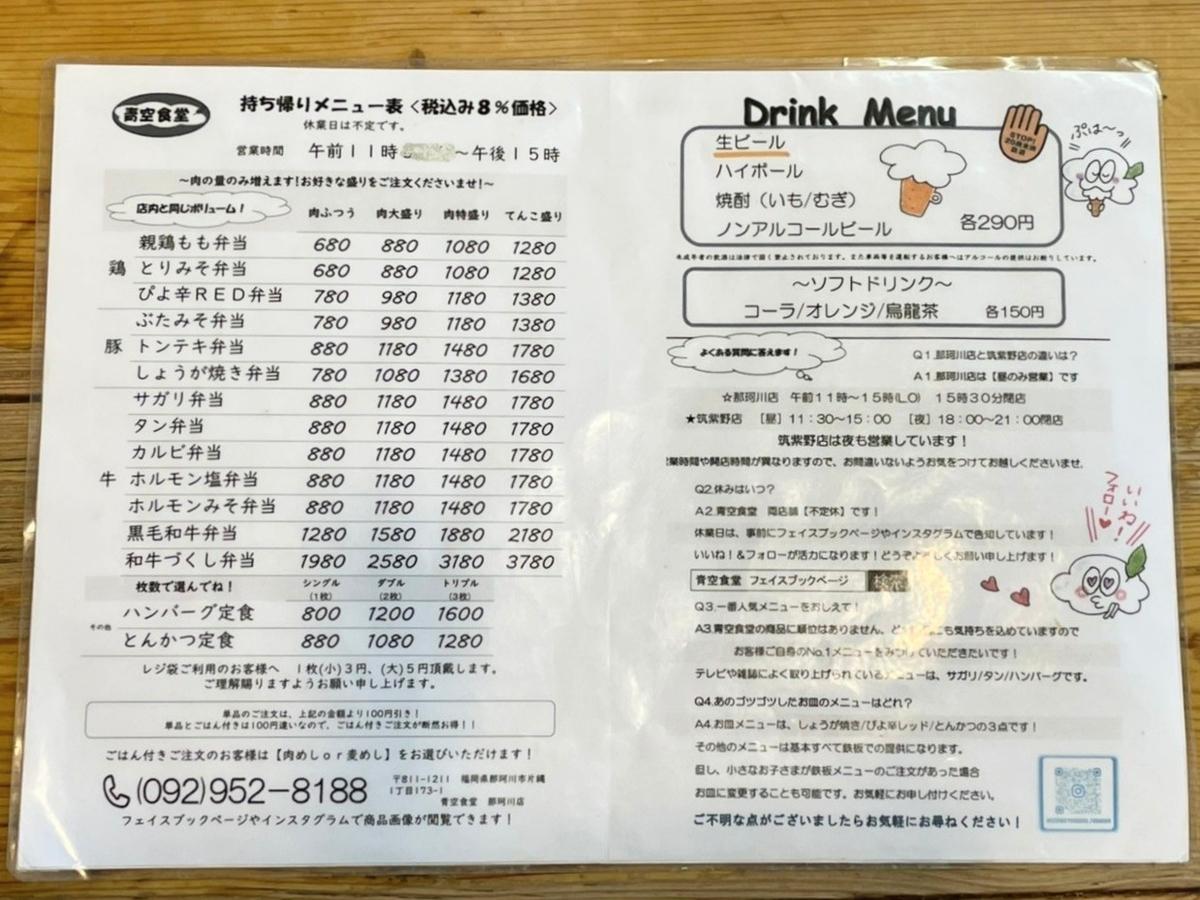 青空食堂 テイクアウトメニュー 値段 那珂川メニュー 筑紫野メニュー お持ち帰り 口コミ